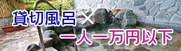 一人1万円以下の宿